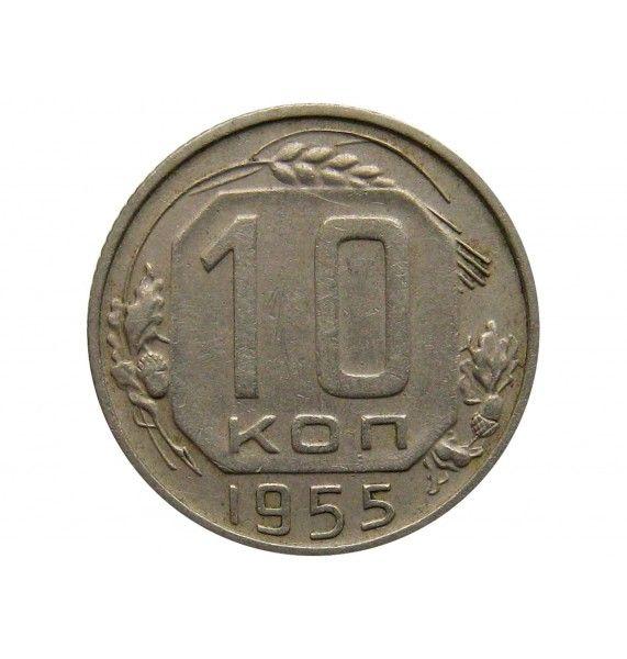 Россия 10 копеек 1955 г.