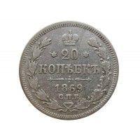 Россия 20 копеек 1869 г. СПБ HI