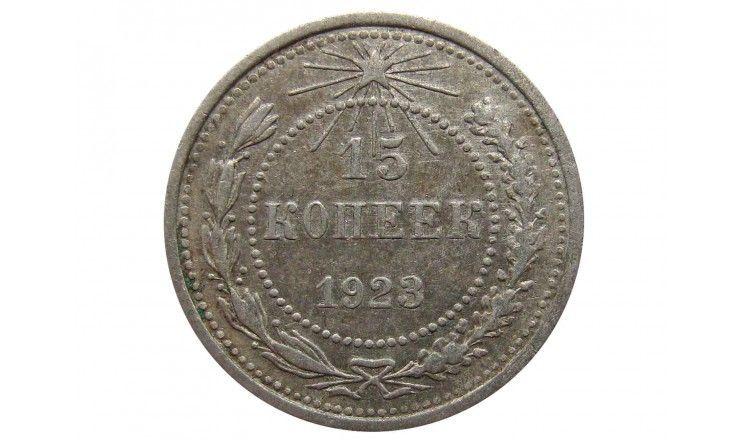 Россия 15 копеек 1923 г.