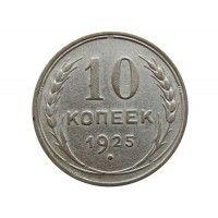 Россия 10 копеек 1925 г.