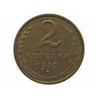 Россия 2 копейки 1940 г.