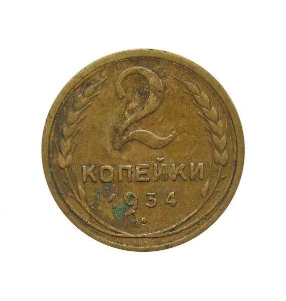 Россия 2 копейки 1934 г.