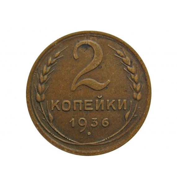 Россия 2 копейки 1936 г.