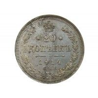 Россия 20 копеек 1914 г. СПБ ВС