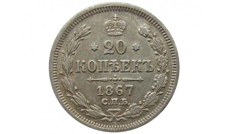 Россия 20 копеек 1867 г. СПБ HI