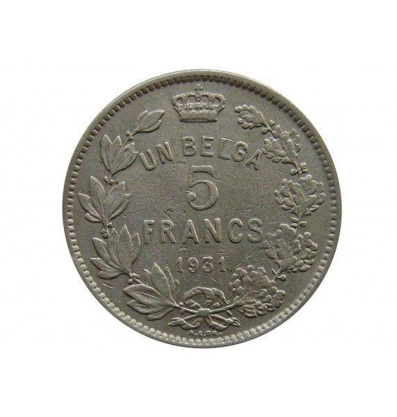 Бельгия 5 франков (1 бельга) 1931 г. (Des Belges)