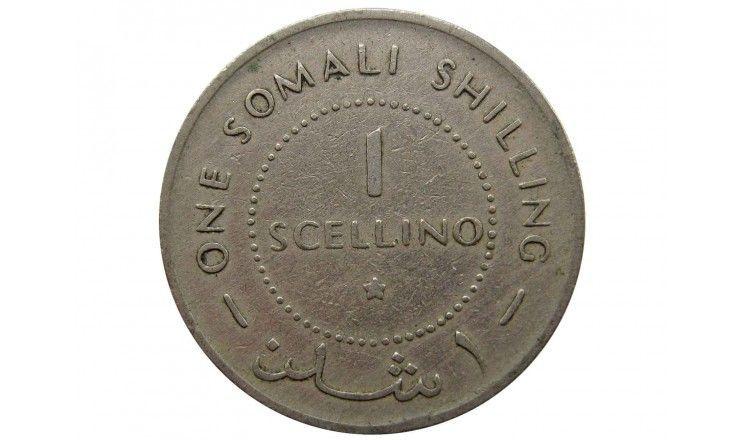 Сомали 1 шиллинг 1967 г.