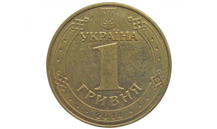Украина 1 гривна 2014 г.