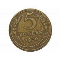 Россия 5 копеек 1930 г.