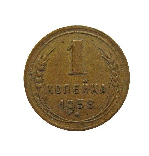 Россия 1 копейка 1938 г.