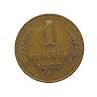 Россия 1 копейка 1949 г.
