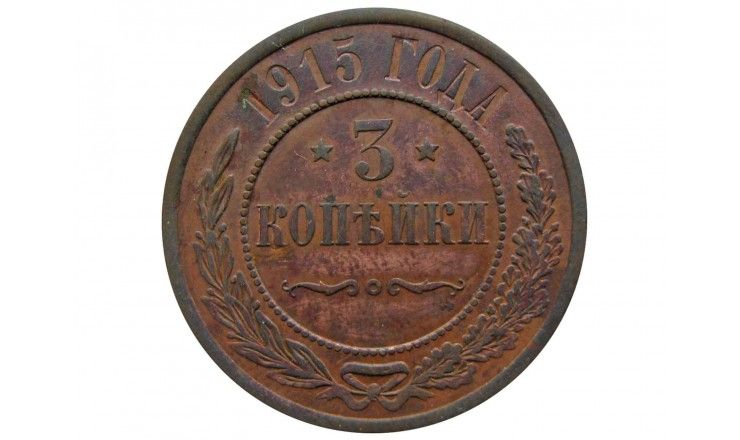 Россия 3 копейки 1915 г.