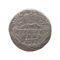 Россия гривенник 1787 г. СПБ