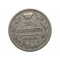 Россия 10 копеек 1821 г. СПБ ПД