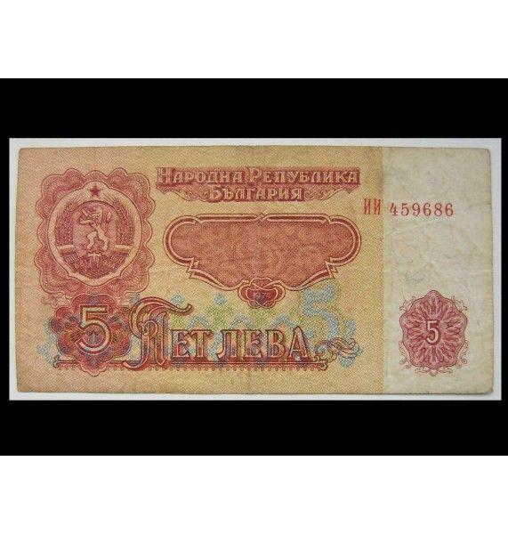 Болгария 5 лева 1974 г.