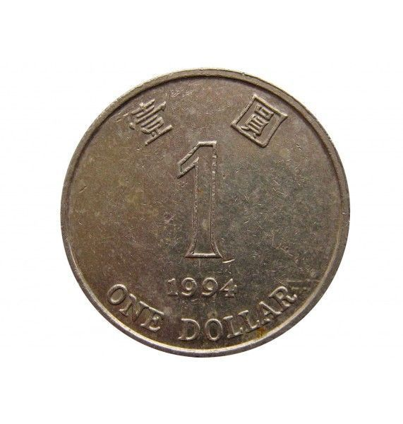 Гонконг 1 доллар 1994 г.