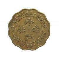 Гонконг 20 центов 1976 г.