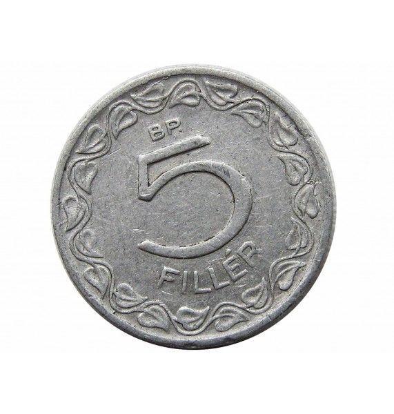 Венгрия 5 филлеров 1960 г.