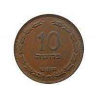 Израиль 10 прут 1949 г. (без жемчужины)