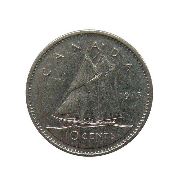 Канада 10 центов 1975 г.