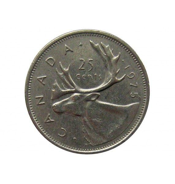 Канада 25 центов 1975 г.