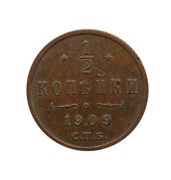 Россия 1/2 копейки 1909 г. СПБ