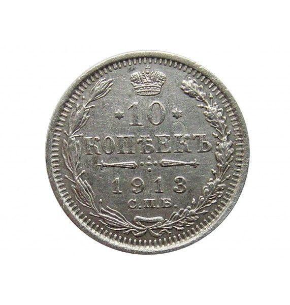 Россия 10 копеек 1913 г. СПБ ВС