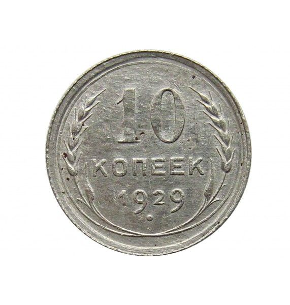 Россия 10 копеек 1929 г.