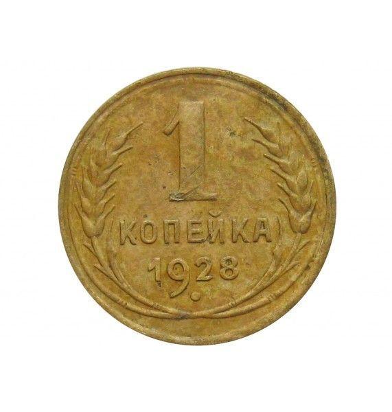 Россия 1 копейка 1928 г.