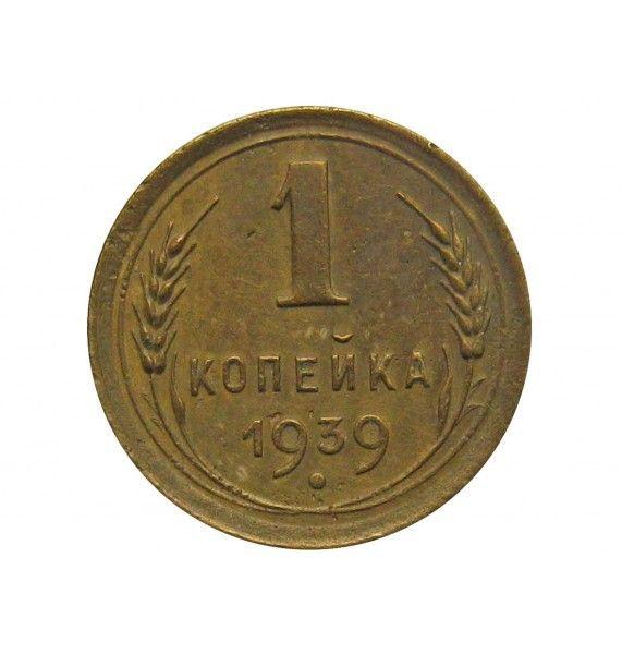 Россия 1 копейка 1939 г.