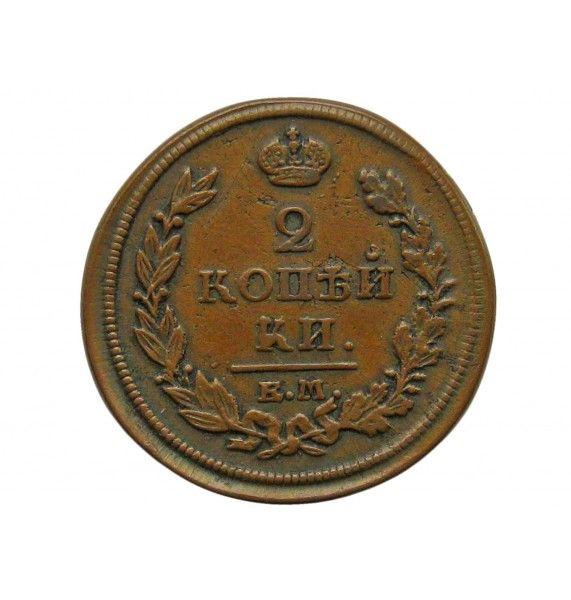 Россия 2 копейки 1817 г. ЕМ НМ
