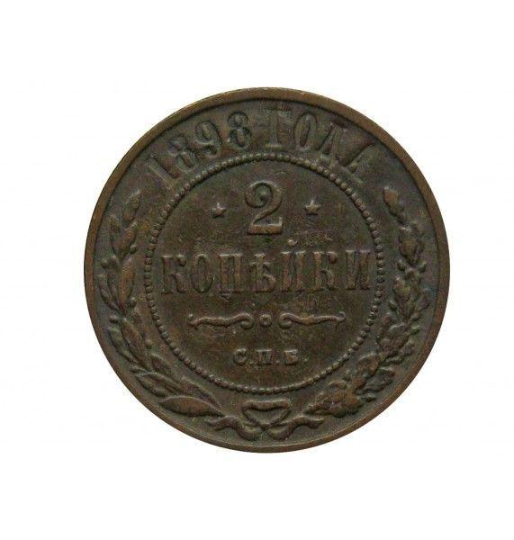 Россия 2 копейки 1898 г. СПБ
