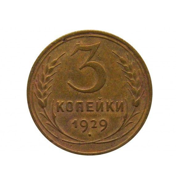 Россия 3 копейки 1929 г.
