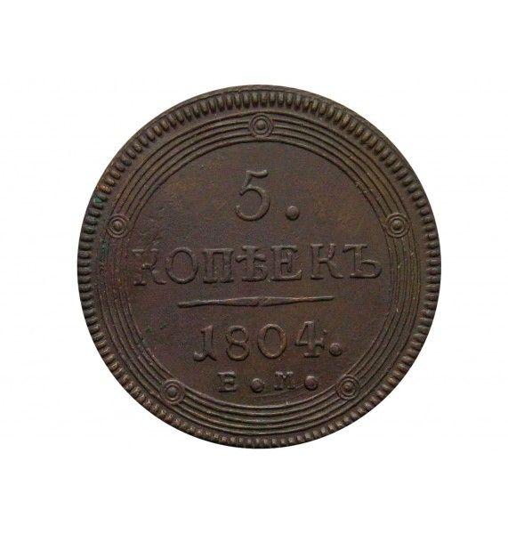 Россия 5 копеек 1804 г. ЕМ
