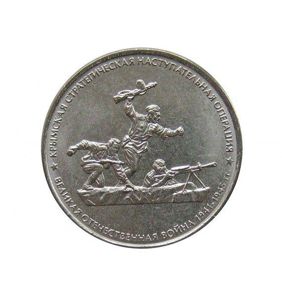 Россия 5 рублей 2015 г. (Крымская наступательная операция)