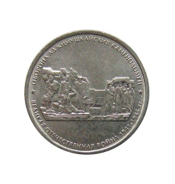 Россия 5 рублей 2015 г. (Оборона Аджимушкайских каменоломен)
