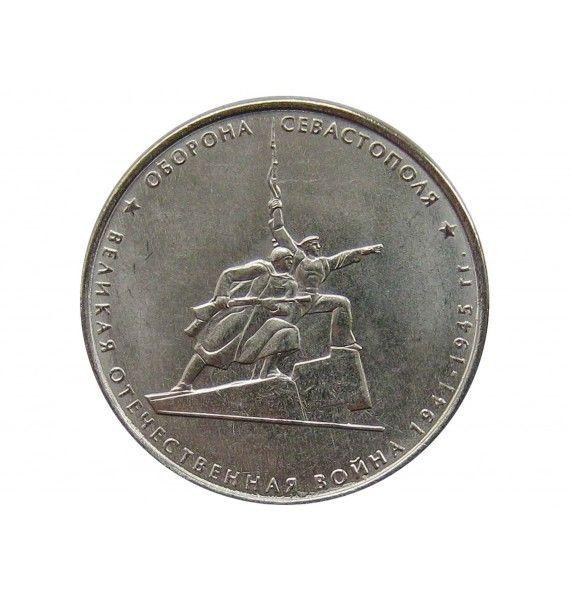 Россия 5 рублей 2015 г. (Оборона Севастополя)