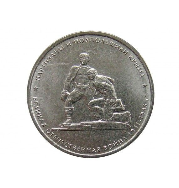 Россия 5 рублей 2015 г. (Партизаны и подпольщики Крыма)