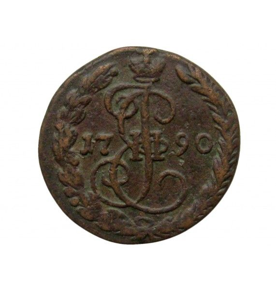 Россия деньга 1790 г. ЕМ