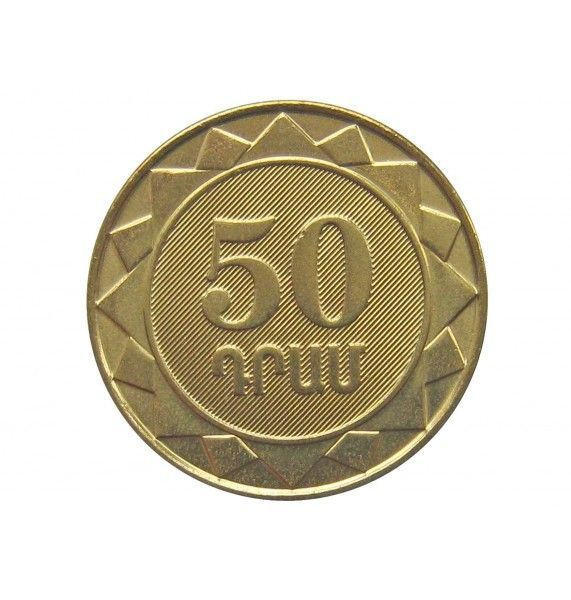 Армения 50 драм 2003 г.
