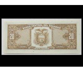 Эквадор 20 сукре 1988 г.