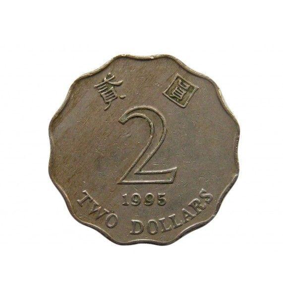 Гонконг 2 доллара 1995 г.