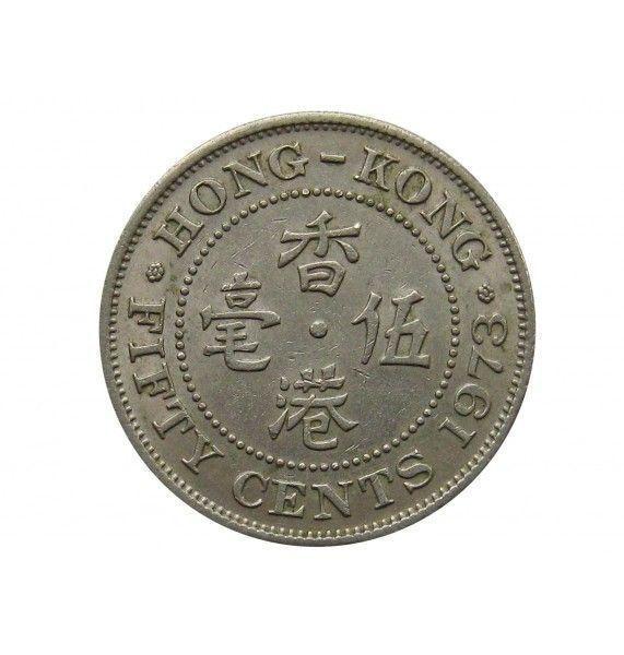 Гонконг 50 центов 1973 г.