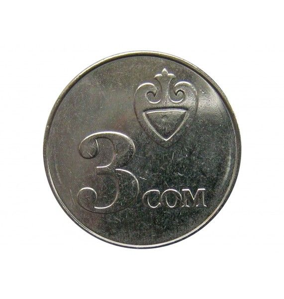Киргизия 3 сом 2008 г.