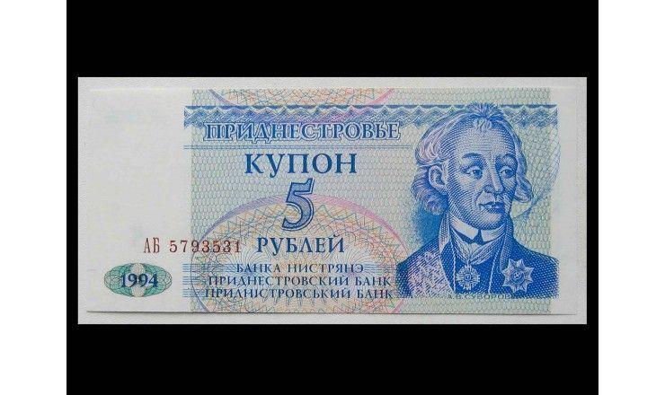 Приднестровье 5 рублей 1994 г.