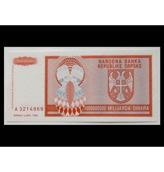 Сербия 1000000000 (Миллиард) динар 1993 г.