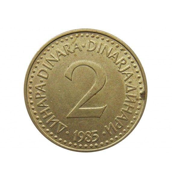 Югославия 2 динара 1985 г.