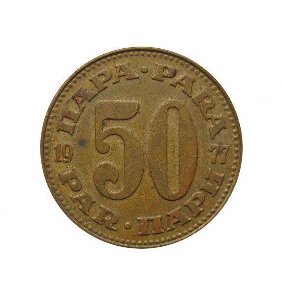Югославия 50 пара 1977 г.
