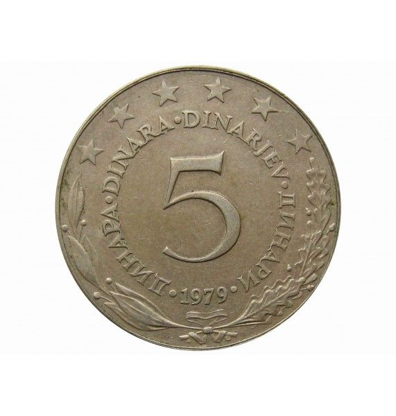 Югославия 5 динар 1979 г.