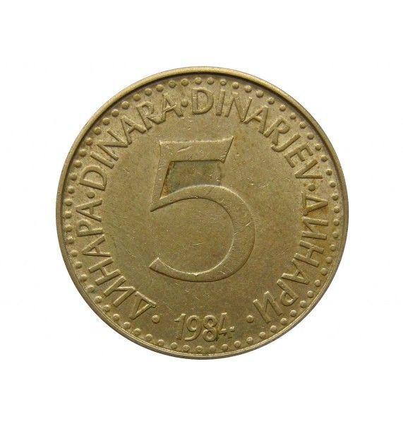 Югославия 5 динар 1984 г.